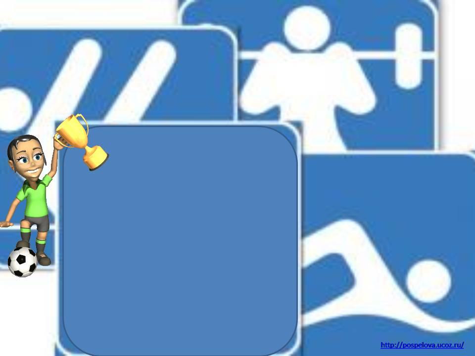 Скачать шаблони для презентацій спорт